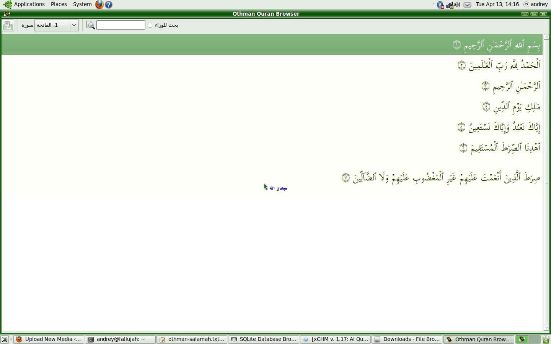 Othman Quran Browser Original