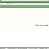 Othman Quran Browser With Indonesian Translation